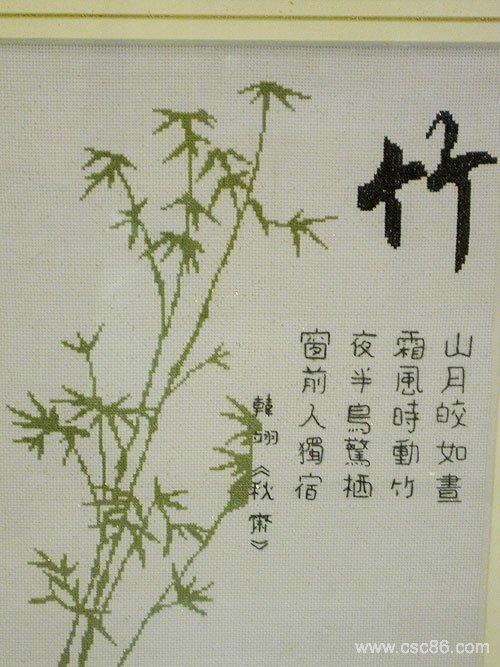十字绣竹子图 - 鞋垫十字绣花样图图纸