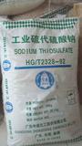 供应工业硫代硫酸钠 厂家直销大苏打 湖南中成工业硫代硫酸钠
