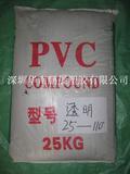 深圳华南鹏展供应透明PVC 25度—100度