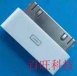 IPOD 30P短体超薄插头,IPhone4 插头