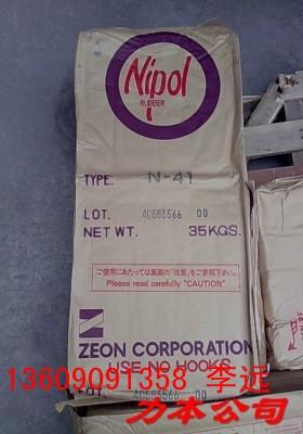 日本天价�y�Z[n��_供应日本丁腈橡胶n41