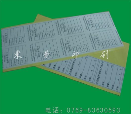 东莞南城出货标签,万江灯饰贴纸