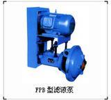 GLS型气液分离器和FPB型滤液泵