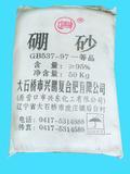 厂家直销工业级硼砂 GB537-97