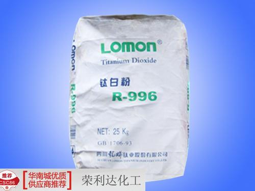荣利达化工专业供应金红石钛白粉R-996大图一
