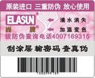 供应酒类纹理防伪商标、加温变色防伪标