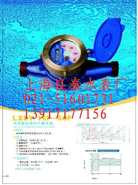 水表厂|旋翼式水表|水平螺翼式水表图片
