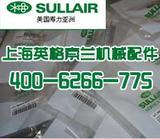 寿力空气过滤芯02250125-369