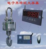 衡器供应商.电子吊秤,工业衡器,电子地磅,厂家推荐使用聚杰牌