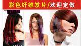 胶片彩色头发、彩色发帘、彩色假发、时尚彩色发