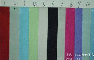 【厂家直销】F2过胶色丁布 F1细纹色丁 现货供应也可定做