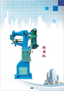 棕达厂家专业生产供应优质贴角机