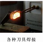 厂家供应高频焊接机,车刀,刨刀,铣刀木工刀具焊接设备