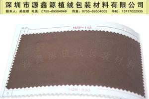 【大量现货】高档植绒面料  >进口法国绒
