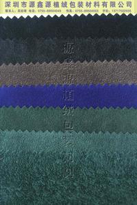 【大量现货】植绒面料 》人棉底珠粒绒  》适用于首饰包装