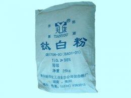 厂家直销 湖南天友牌钛白粉 锐钛型钛白粉