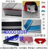 横机罗纹 /针织面料 罗纹袖口 各种针织布料