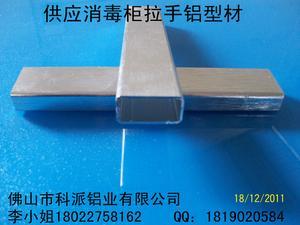 供应铝材消毒柜拉手铝材