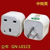 正品公牛转换插座 L01CE 港版手机专用充电插座