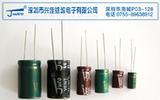 厂家直销JWCO电解电容2200/35