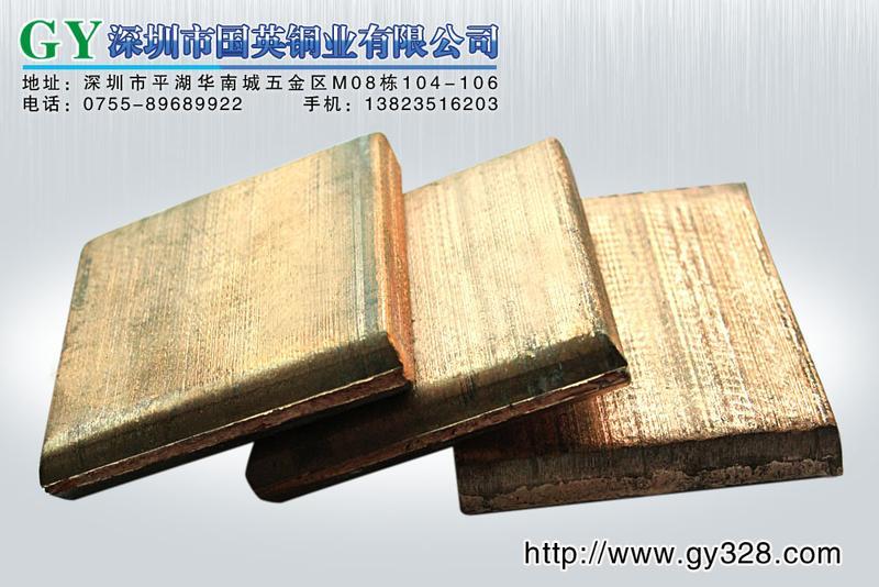 厂家直销磷铜板 电缆磷铜板深圳磷铜板 国英磷铜板