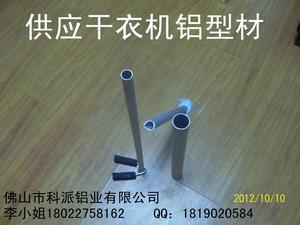 供应干衣机铝材