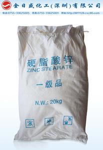 硬脂酸锌 塑料级硬脂酸锌