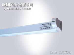 供应联越际LED光管T5 T8日光管支架