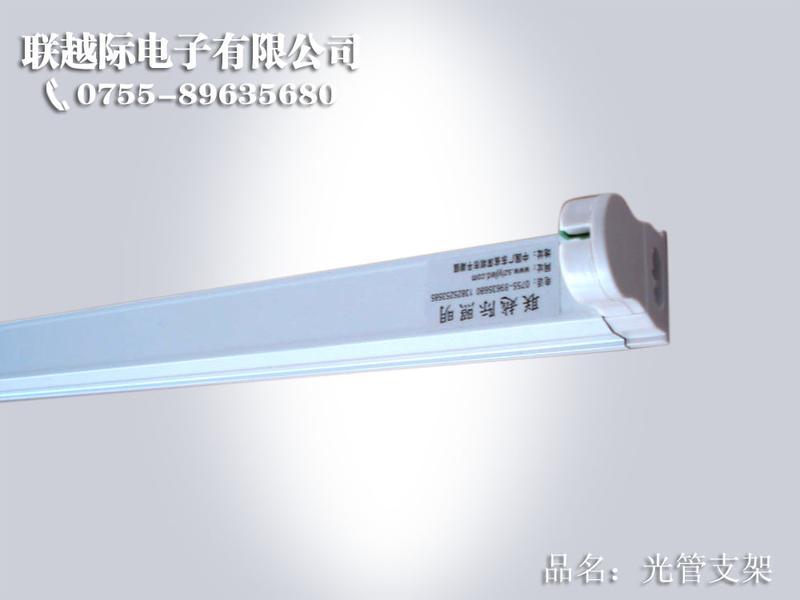 供应联越际LED光管T5 T8日光管支架大图一