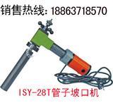 ISY-28T型管子坡口机 电动坡口机 内胀式坡口机
