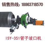 厂家自产自销ISY-351内胀式管子坡口机