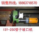 ISY-250型管子坡口机电动坡口机坡口机厂家内涨管道坡口机