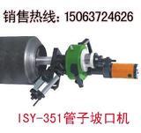 全新畅销ISY-351内胀式管子坡口机