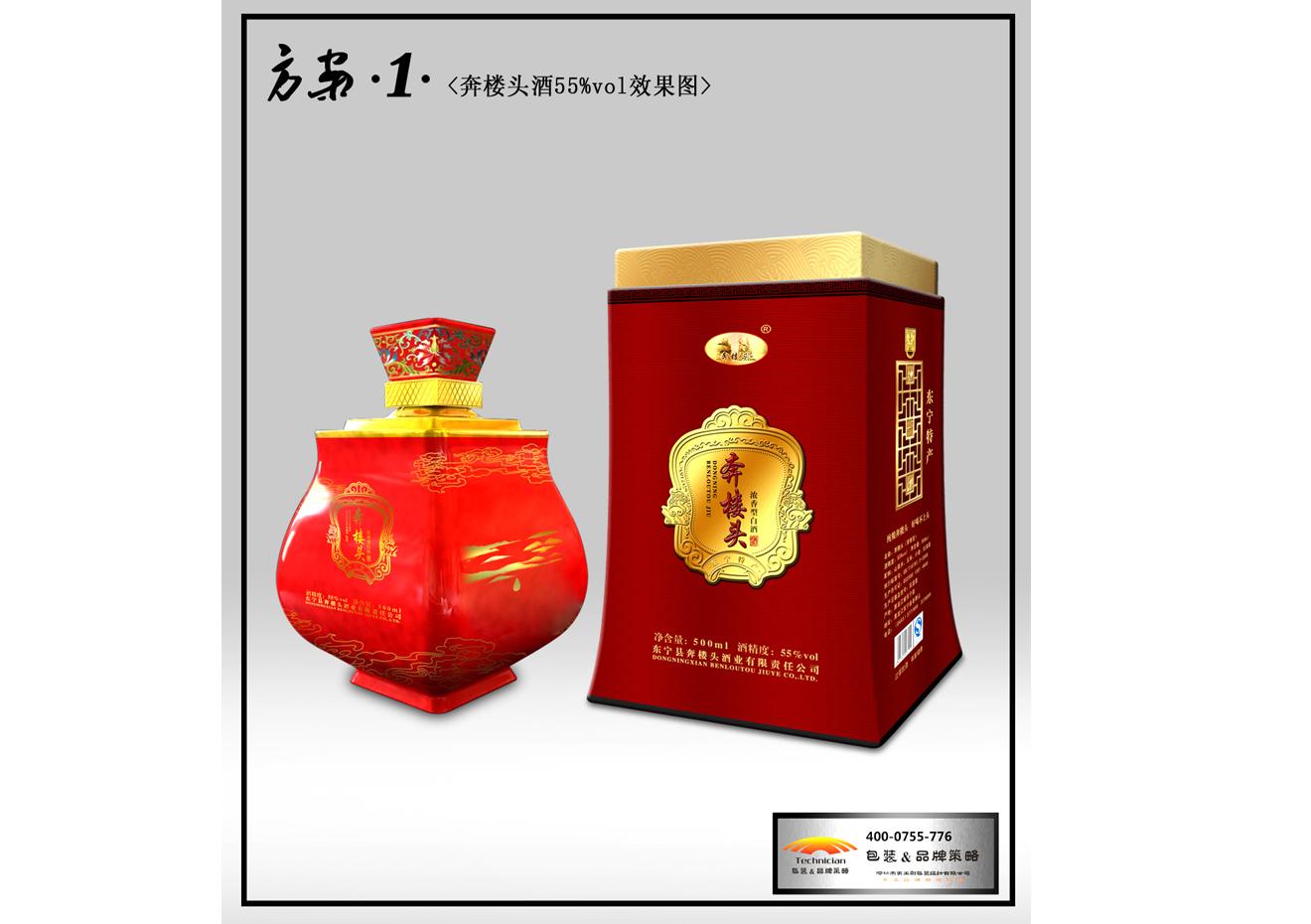 深圳白酒包装设计_创意设计-b2b网站免费采购