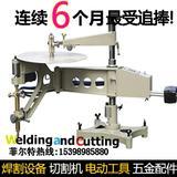 cg2 150仿形切割机