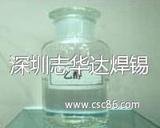 志华达锡焊供应环保锡条、锡线、助焊剂