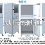 供应奥瑞斯电脑柜  深圳电脑柜专业生产厂家直销