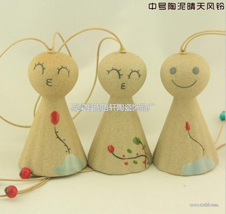 晴天娃娃 陶瓷风铃 陶瓷饰品