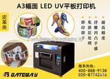 基绘直销小型平板打印机 UV皮革打印机 uv打印机