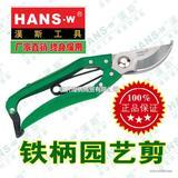 汉斯工具 园林剪 果枝剪 园艺剪
