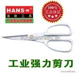 汉斯工具 工业强力剪刀