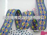 提花织带 DIY腰带 头带 箱包配饰