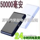移动电源 50000毫安 手机充电宝 高容量 双USB输出