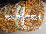 金龙羽电缆 订制