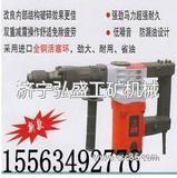 矿用电镐,专业领先127V矿用电镐