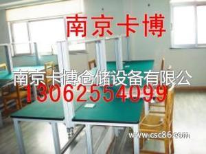 南京钳工台厂、铝合金工作桌、防静电工作桌