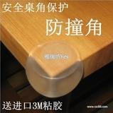 球形桌角防撞角 家居必备防护角 安全桌角配 安全防护用品