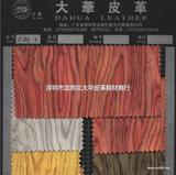仿木纹包跟人造革