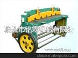 电动剪板机,剪板机型号,0.6米剪板机
