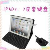 厂家直销IPAD2/3/4无线蓝牙键盘 硅胶键盘皮套